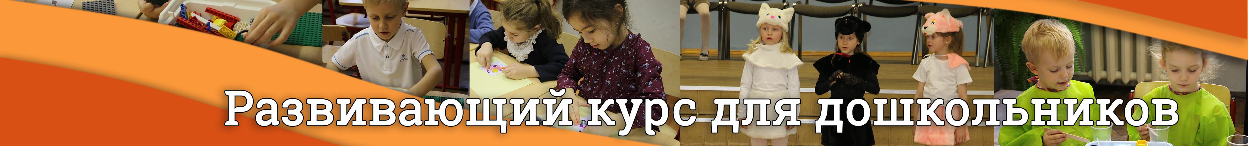 Развивающий курс для дошкольников 1287